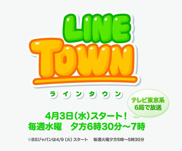 Line Town - RH(Rabbit Hole)字幕組