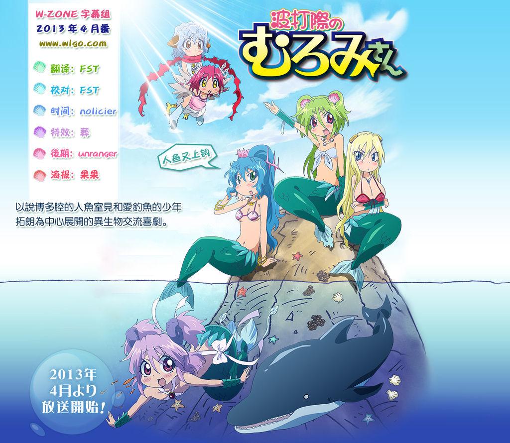 人魚又上鉤 - W-ZONE字幕組