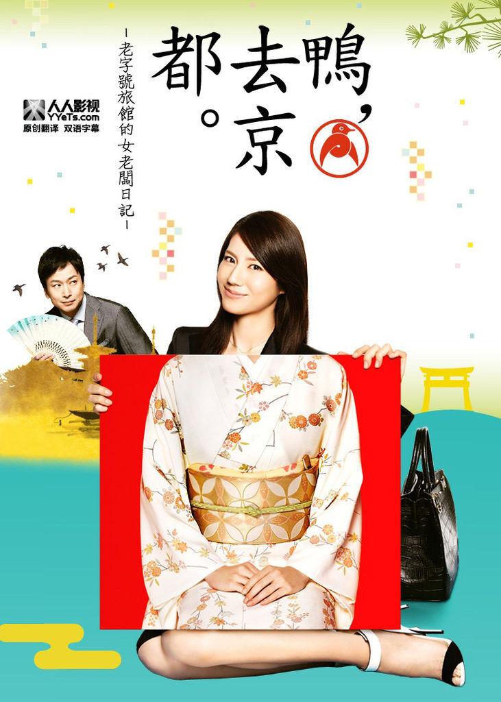 鴨,去京都~老字號旅館的女老板日記 - YYeTs人人影視字幕組