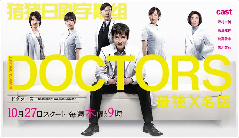 Doctors 最強名醫 - 豬豬日劇字幕組