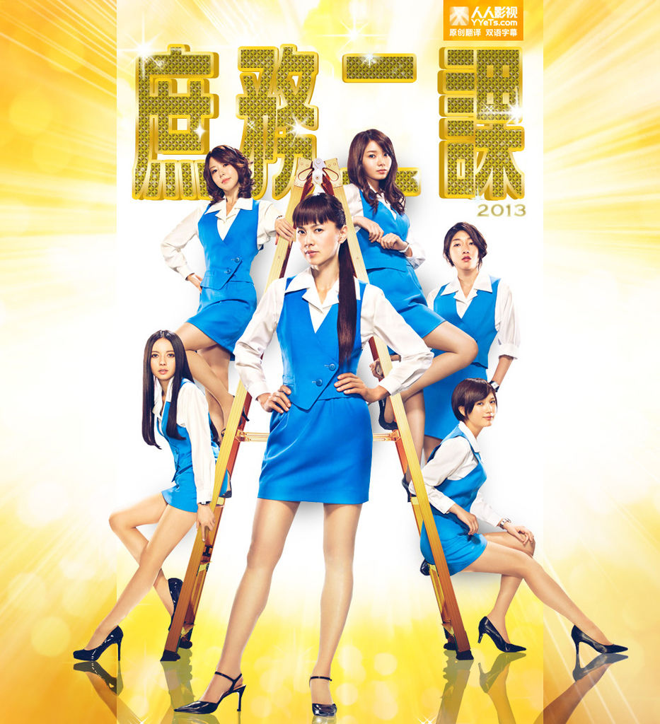 庶務二課2013 - YYeTs