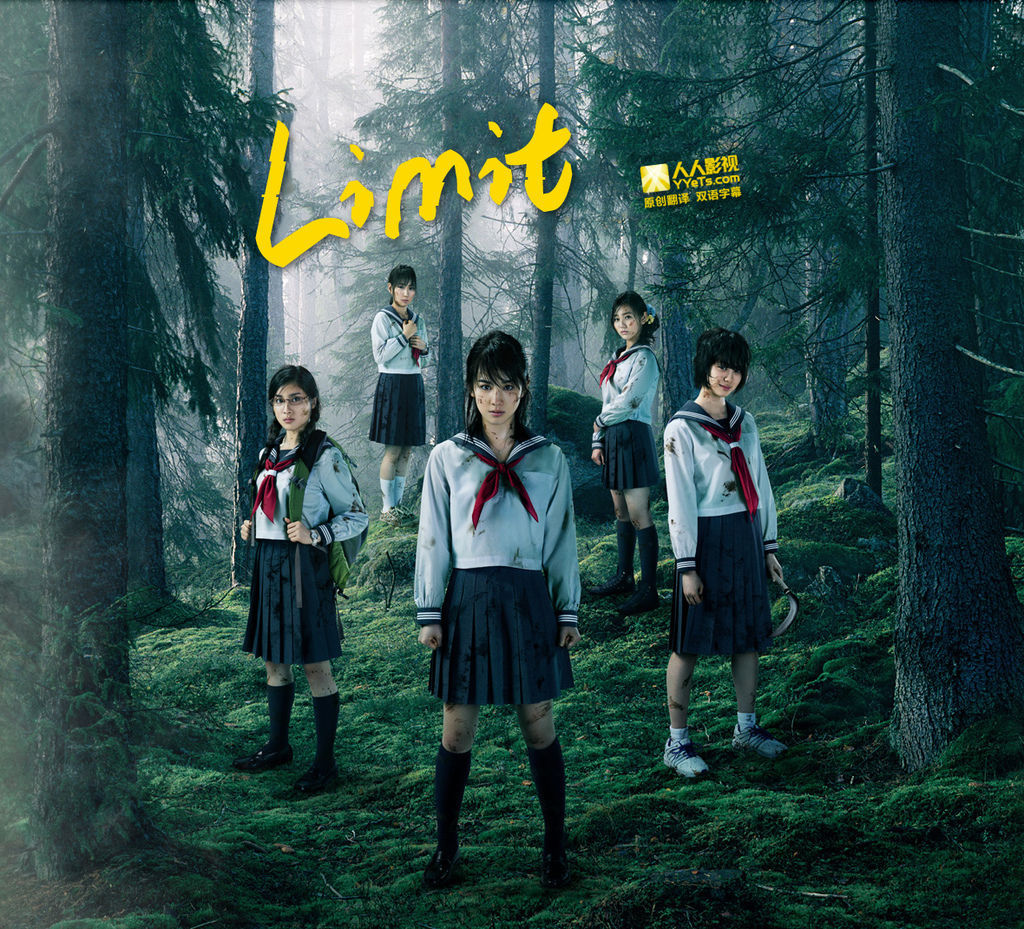 Limit - YYeTs