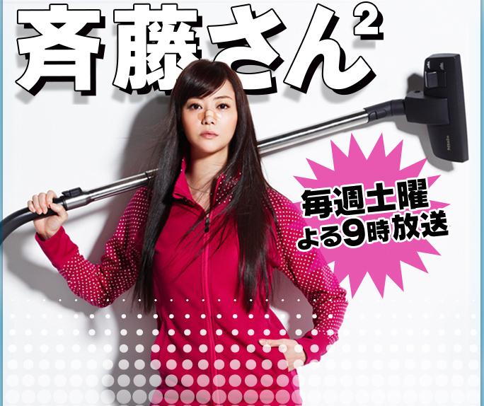 齊藤太太2 - 桐谷美玲字幕組