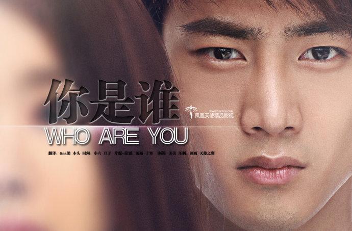 Who Are You / 你是誰 - TSKS
