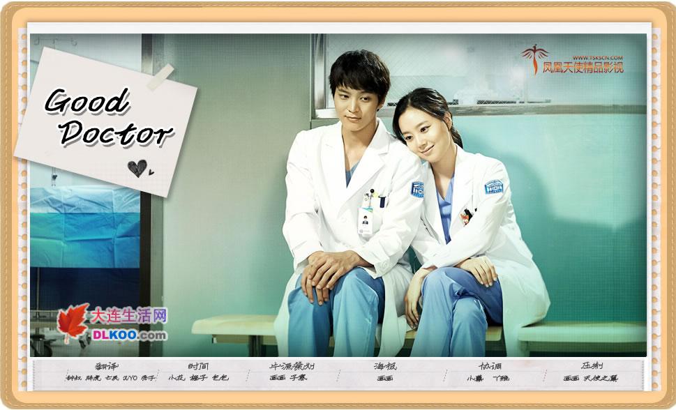 Good Doctor - TSKS