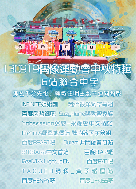 2013 MBC 偶像運動會 中秋特輯 - 16站聯合中字