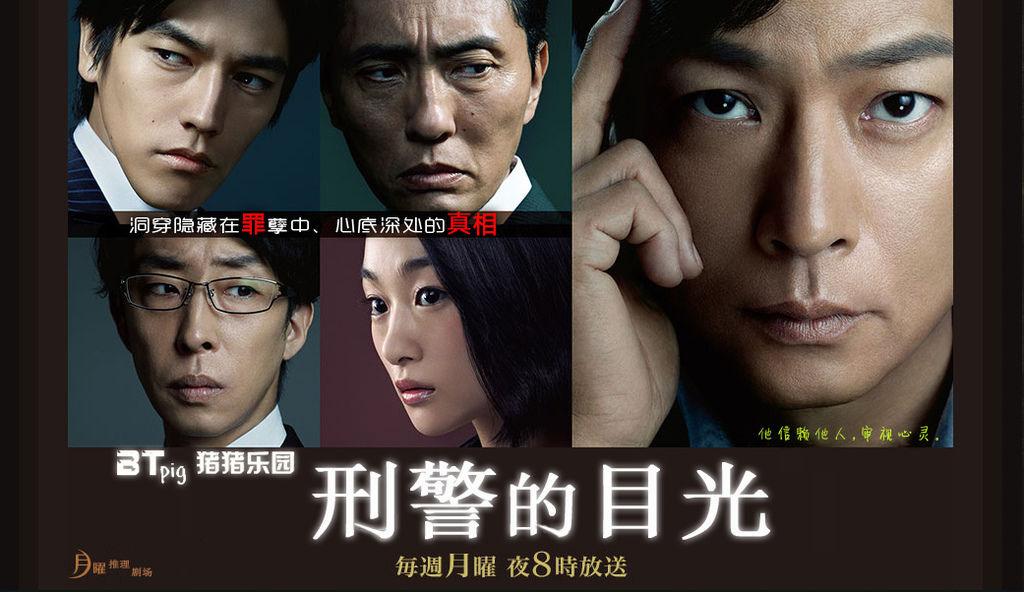 刑警的目光 - 豬豬日劇字幕組