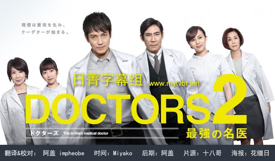 Doctors 2 ~最強名醫~ - 日菁字幕組