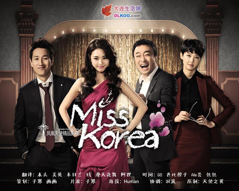 Miss Korea 韓國小姐 - TSKS