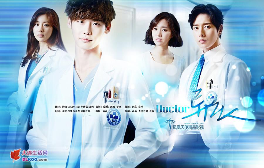 Doctor異鄉人 or 異鄉人醫生 - TSKS