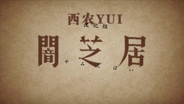 暗芝居2 - YUI-7