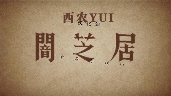 暗芝居 or 闇芝居 -  YUI-7