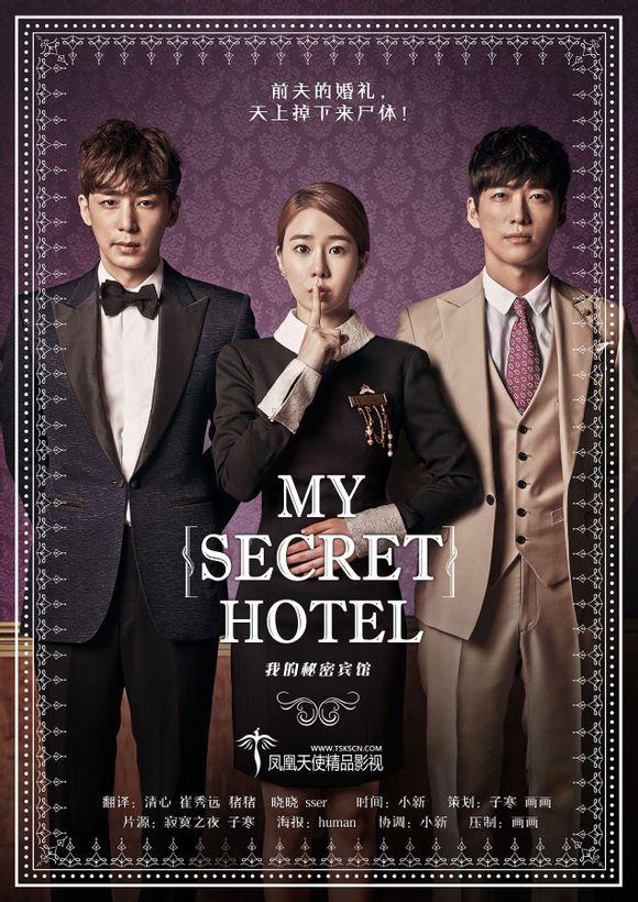 My Secret Hotel  or  我的秘密賓館  -  TSKS