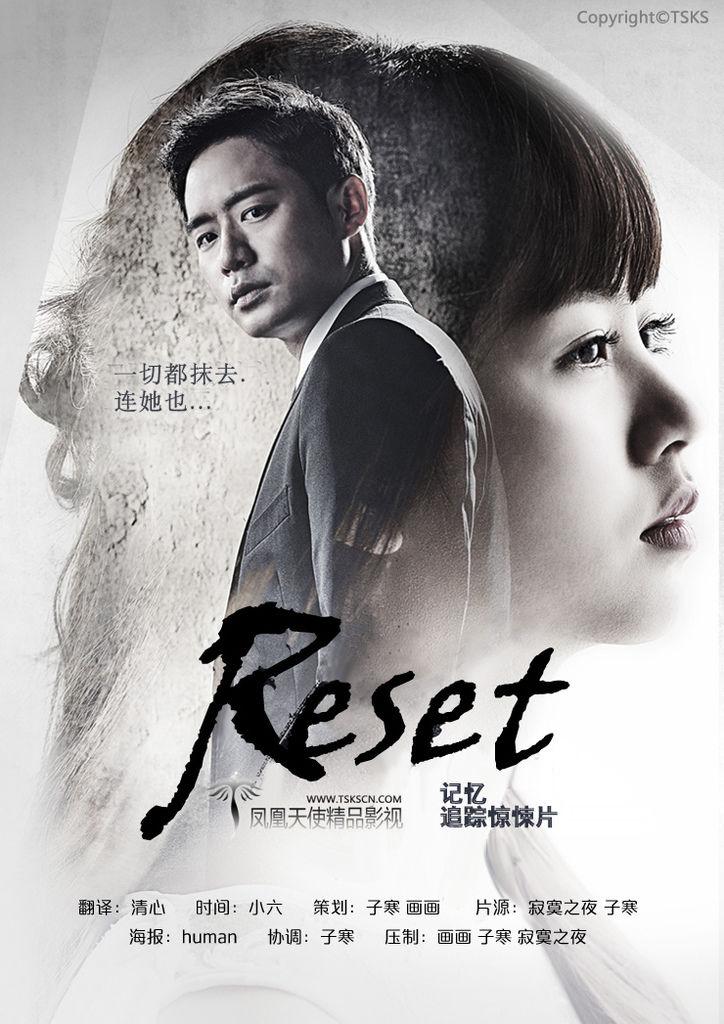 Reset  -  TSKS