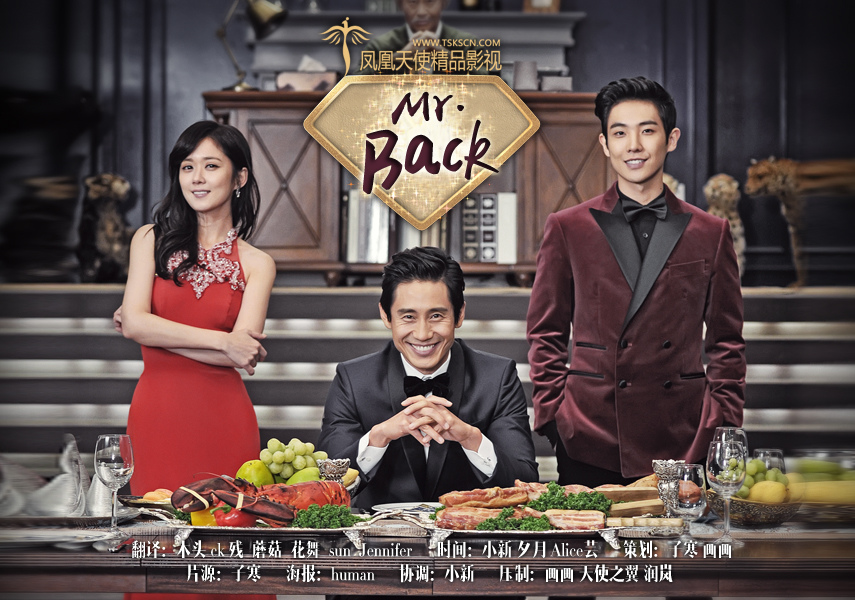 Mr. Back  or  白先生  -  TSKS