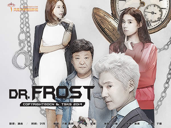 Dr. Frost - TSKS