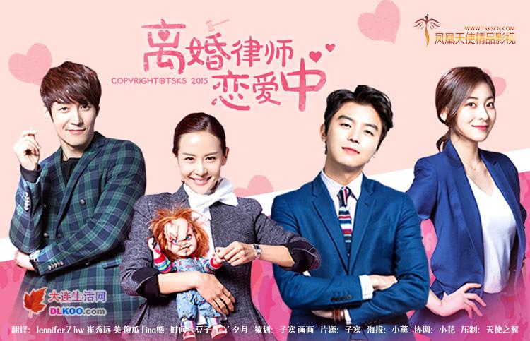 離婚律師戀愛中  -  TSKS