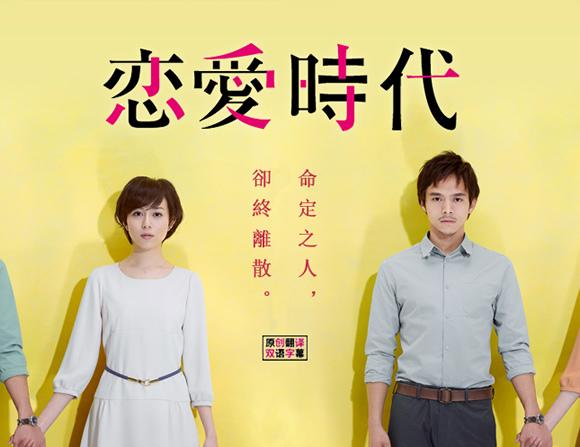 戀愛時代 - ZhuixinFan
