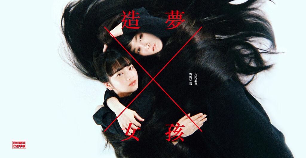 造夢女孩 or 夢女孩 or 給夢的女孩 - ZhuixinFan