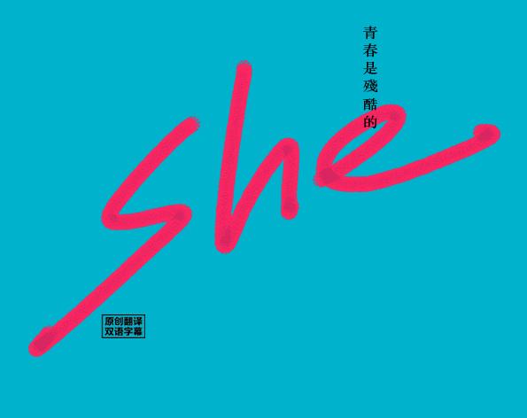 She or 她 - ZhuixinFan