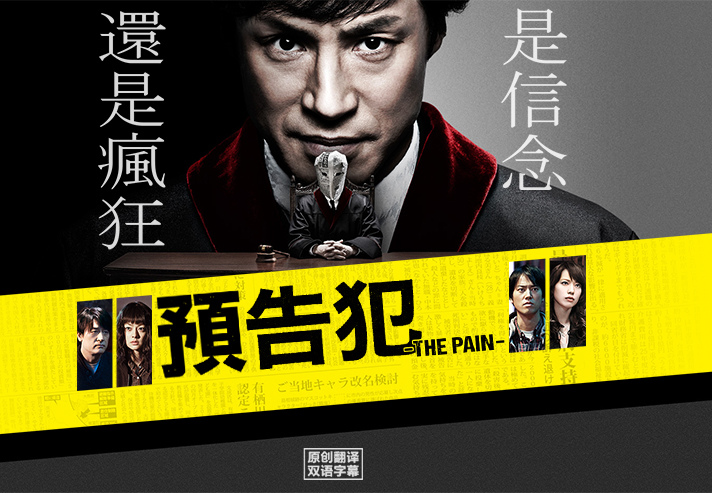 預告犯-THE PAIN- - ZhuixinFan