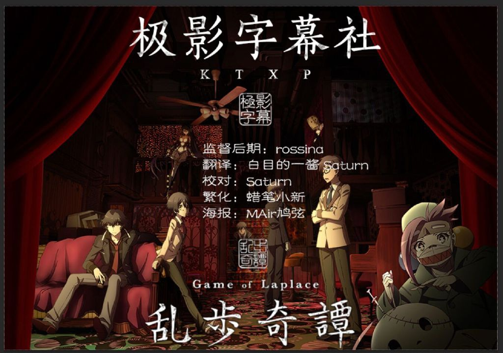 亂步奇譚 Game of Laplace  -  KTXP