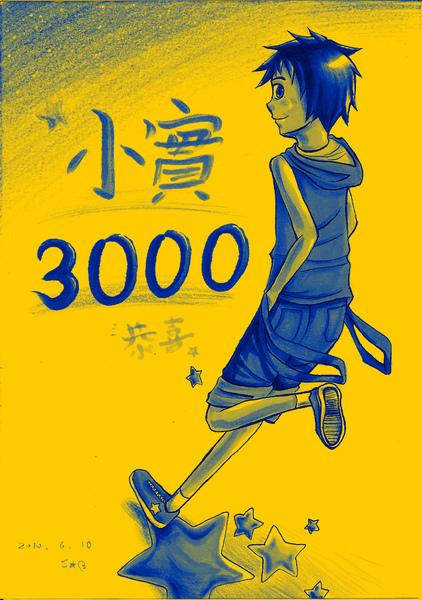 羊書畫的3000賀圖(修改版).jpg