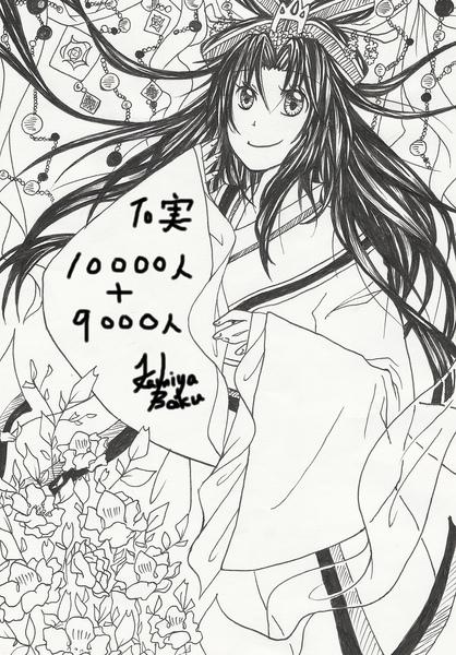 baku畫的9000+10000賀圖.jpg