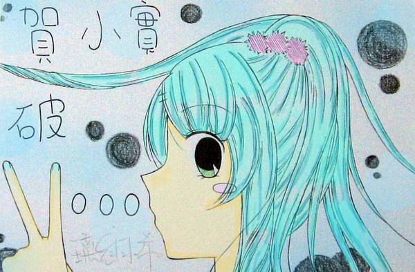 璃羽希畫的2000賀圖(彩).jpg