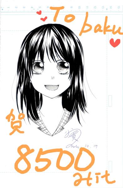 給baku的8500賀圖.jpg