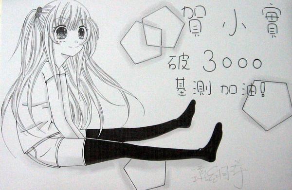 璃羽希畫的3000賀圖(加網點喔.jpg