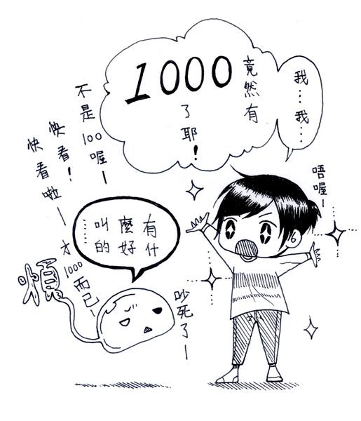 1000Hit了耶.bmp