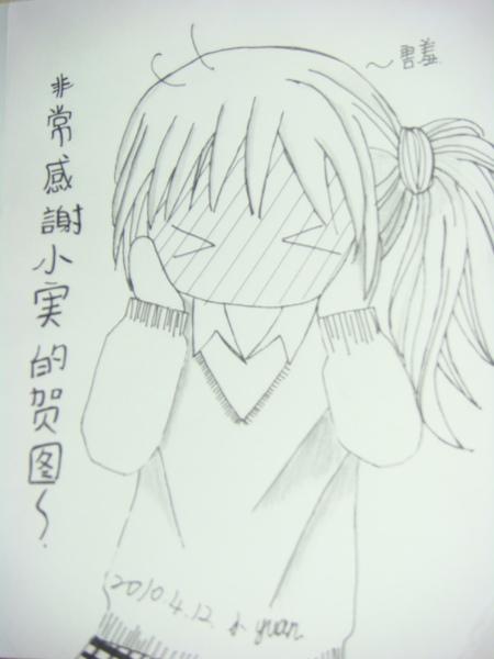 小yuan畫的感謝圖.jpg