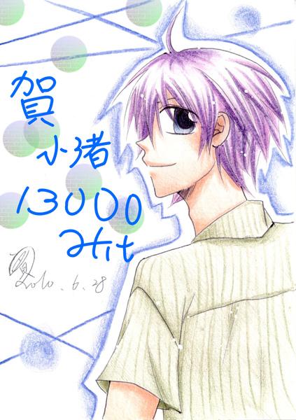 給小渚的13000賀圖.JPG
