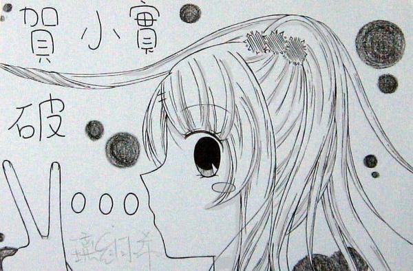 璃羽希畫的2000賀圖(加網點喔).jpg