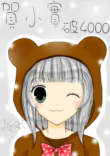 璃羽希畫的4000賀圖.jpg