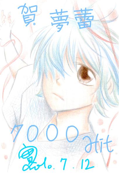 給夢蕾的7000賀圖.JPG