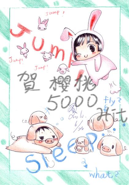 給櫻桃的5000賀圖.JPG
