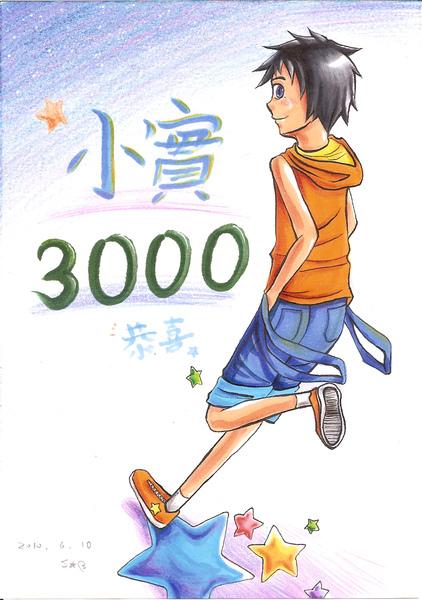 羊書畫的3000賀圖(彩).jpg