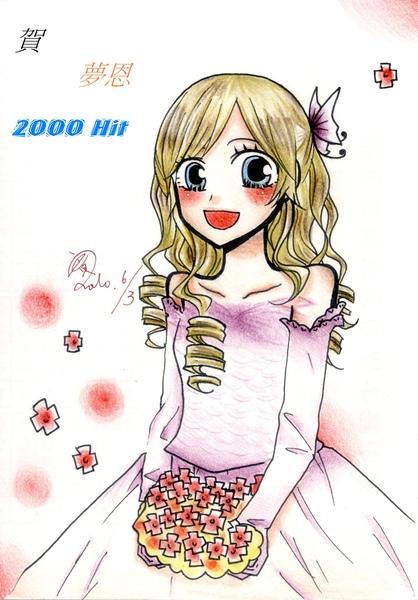 給夢恩的2000賀圖.JPG