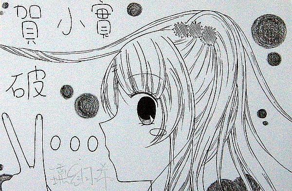 璃羽希畫的2000賀圖.jpg
