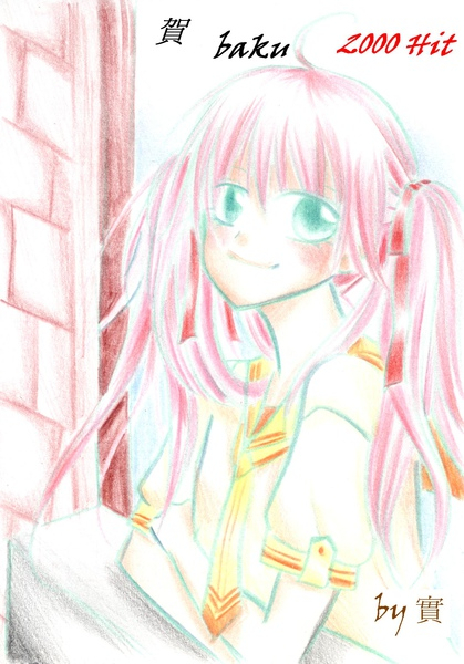 給baku的2000賀圖.JPG