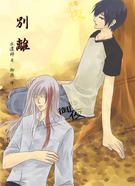 2009[別離]封面   作:水漾梓