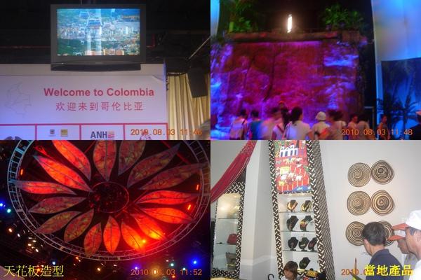 哥倫比亞.jpg