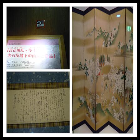 名古屋二樓畫畫-1