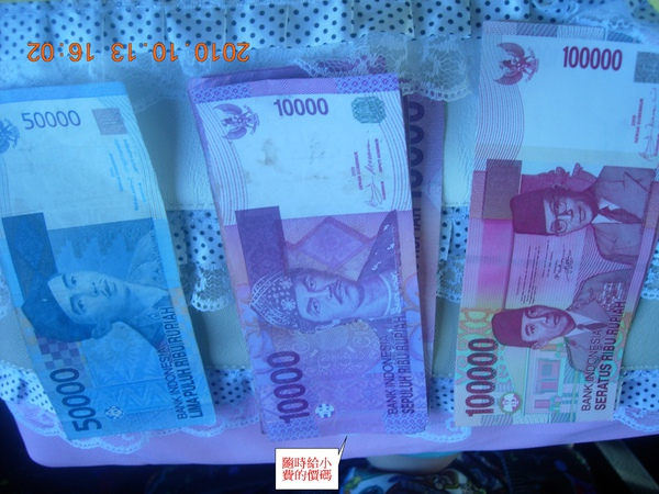 印尼幣.jpg