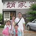 趙家窯-1.JPG