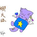 娜火絲(雷狐).png