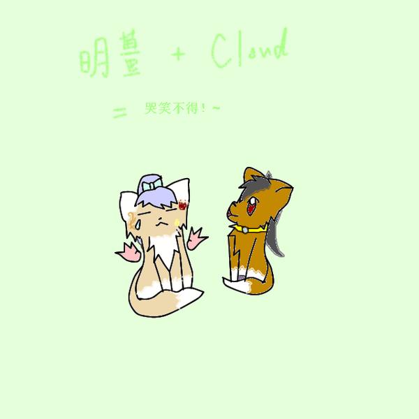 明薑+cloud(小夢鈴).png