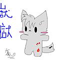 嶽獄(雷狐).png